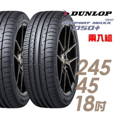 【登祿普】SP SPORT MAXX 050+ 高性能輪胎_二入組_245/45/18