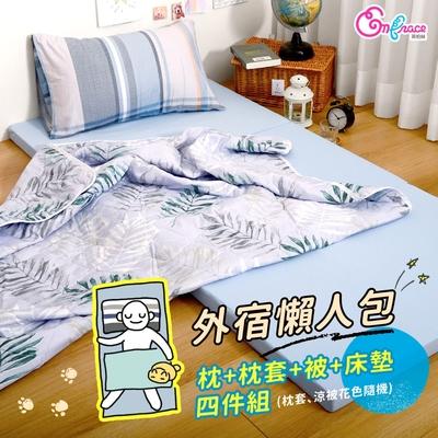 Embrace英柏絲 學生外宿組合 單人3尺 竹炭棉高支撐三折床墊+枕+被 和室床墊