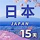 【PEKO】日本上網卡 15日高速4G上網 無限量吃到飽 優良品質 product thumbnail 1