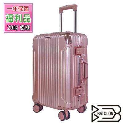 (福利品 29吋)  經典系列TSA鎖PC鋁框箱/行李箱 (5色任選)