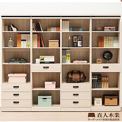 日本直人木業-COCO簡約240CM二個1抽二個3抽書櫃(240x40x192cm)