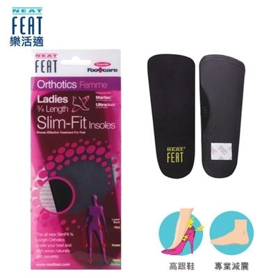 【Neat Feat 樂活適】女用時尚輕巧鞋墊 可搭配高跟鞋 紐西蘭 原裝公司貨