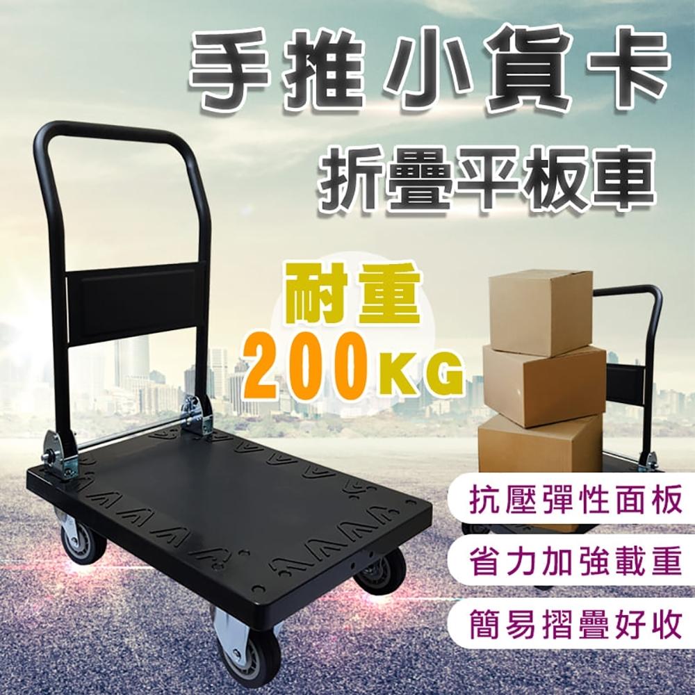 台灣製【摺疊平板手推車】耐重200KG 小貨卡 手推車 平板車 購物車