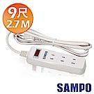 SAMPO 聲寶 3座單切2孔9尺多功能延長線2.7m(福利品)