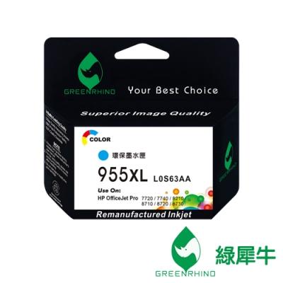 綠犀牛 for HP L0S63AA 藍色高容量環保墨水匣 /適用 HP OfficeJet Pro 7720 / 7740 / 8210 / 8710 / 8720 / 8730