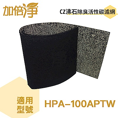 加倍淨CZ沸石除臭濾網適用HPA-100APTW honeywell空氣清靜機 10片