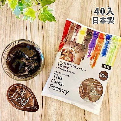 日本Honey Coffee 純天然濃縮咖啡球40入
