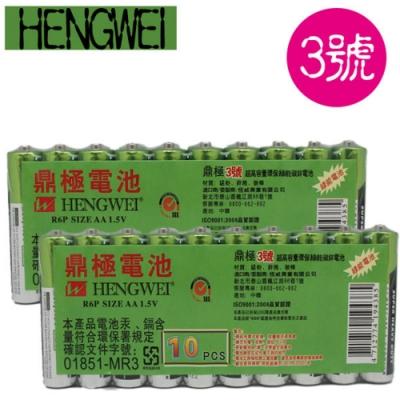 HENGWEI鼎極 環保碳鋅電池3號20入(促銷)