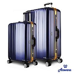 【Arowana 亞諾納】 勁彩塑鋼25+29吋PC鋁框旅行箱/行李箱 (多色任選)