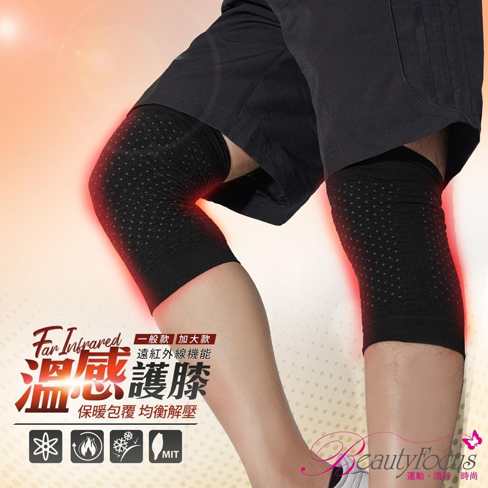 BeautyFocus 溫感遠紅外線機能保暖護膝(黑)