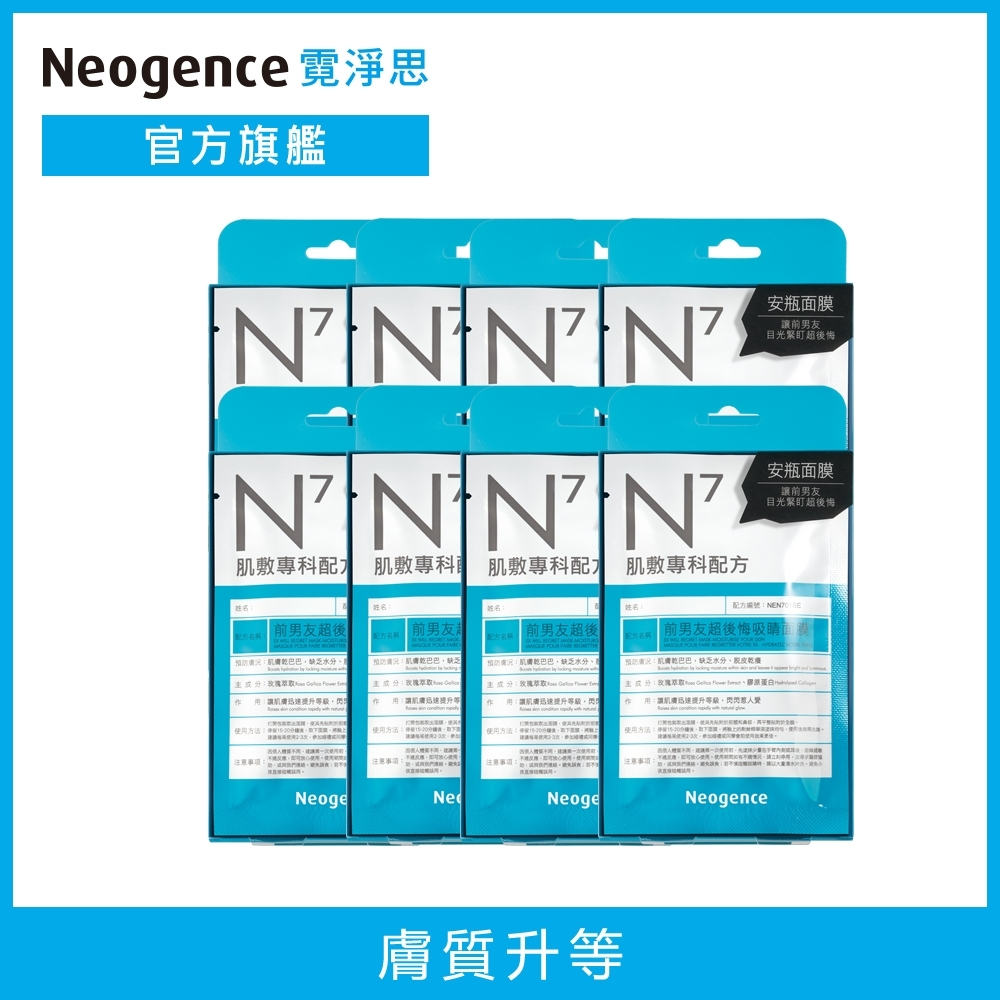 Neogence霓淨思 N7前男友超後悔吸睛面膜8入組(共32片)