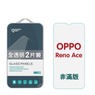 GOR OPPO Reno Ace 9H鋼化玻璃保護貼 非滿版2片裝
