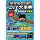 我的Minecraft DIY大事典 product thumbnail 1