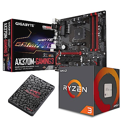 技嘉AX370-GAMING3+AMD Ryzen3 2200G+240GB SSD超值組