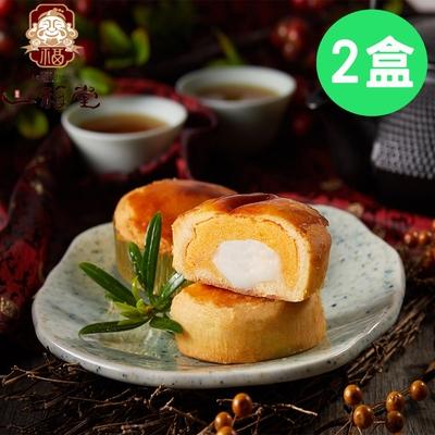 一福堂 黃金Q餅2盒 (8入/盒) (中秋預購)