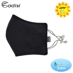 ADISI 銅纖維消臭抗UV立體剪裁口罩 AS19040 / 黑色