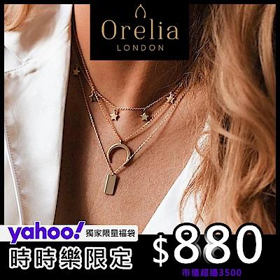 [時時樂]英國倫敦Orelia 人氣飾品精選福袋 880 (原價1980)