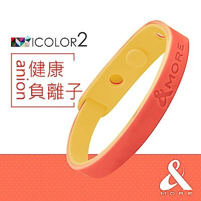 &MORE愛迪莫-健康負離子運動手環/腳環-ICOLOR 2-橘黃