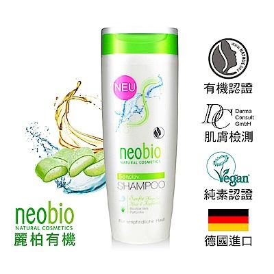 麗柏有機 neobio 蘆薈修護洗髮精(弱敏肌適用) (250ml)