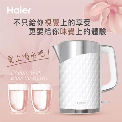 Haier海爾 1.7L鑽紋雙層防燙快煮壺 (高雅白)