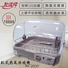 友情牌 熱風不鏽鋼碗架烘碗機 PF-2031