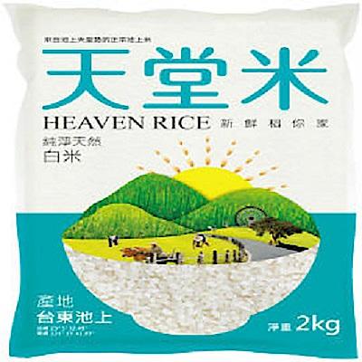 台東池上米 天堂白米(2kg/包)x4包