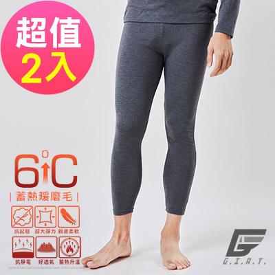 GIAT台灣製蓄熱機能保暖褲(男款)-2件組