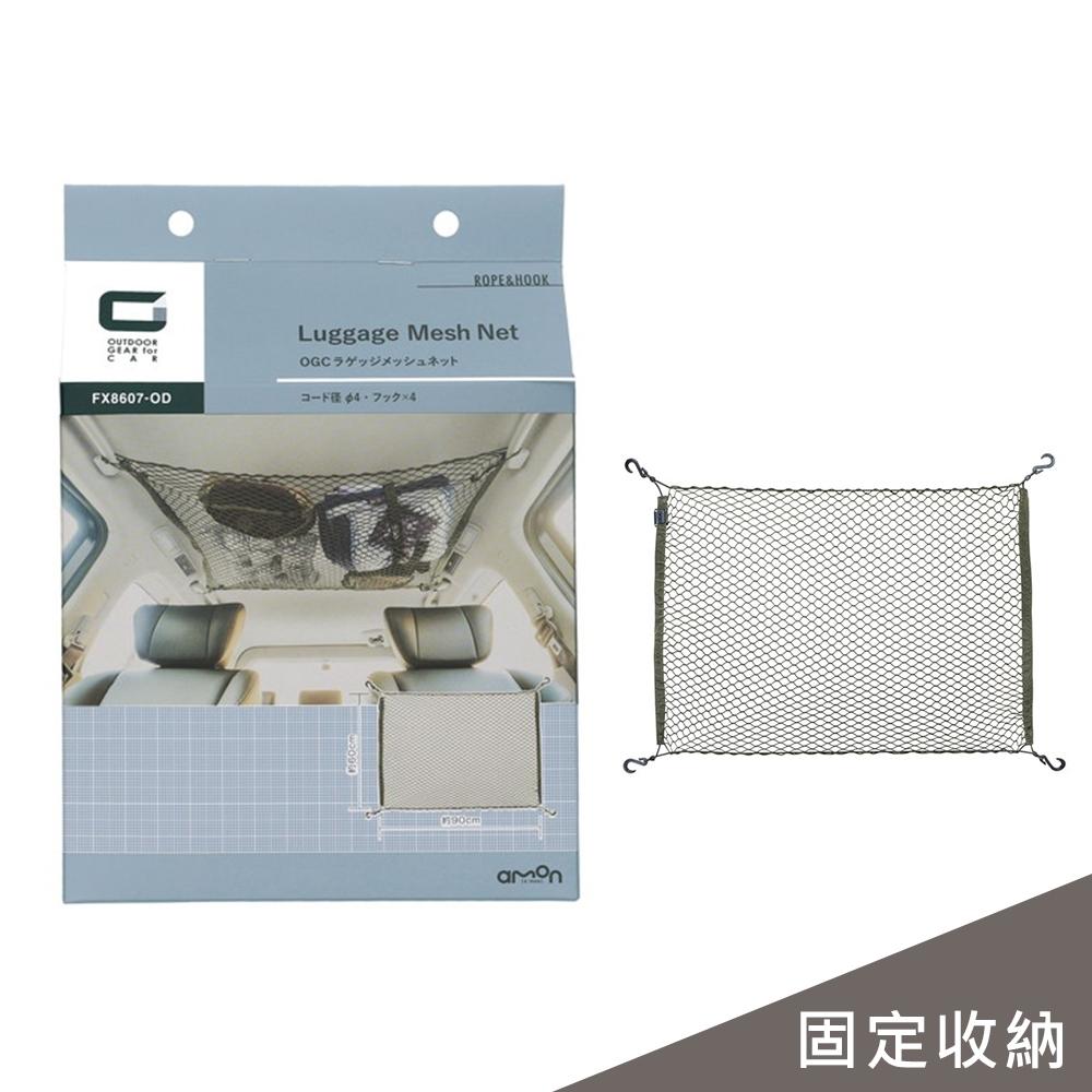 日本OGC 彈力固定網/4鉤 (60x90cm)