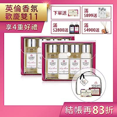 H&W 英倫薇朵 櫻花香氛沐浴旅行組 買2送2