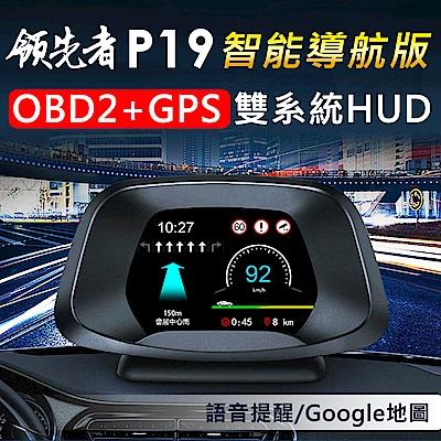 領先者 P19 智能導航版 OBD2/GPS 雙系統多功能汽車抬頭顯示器-急