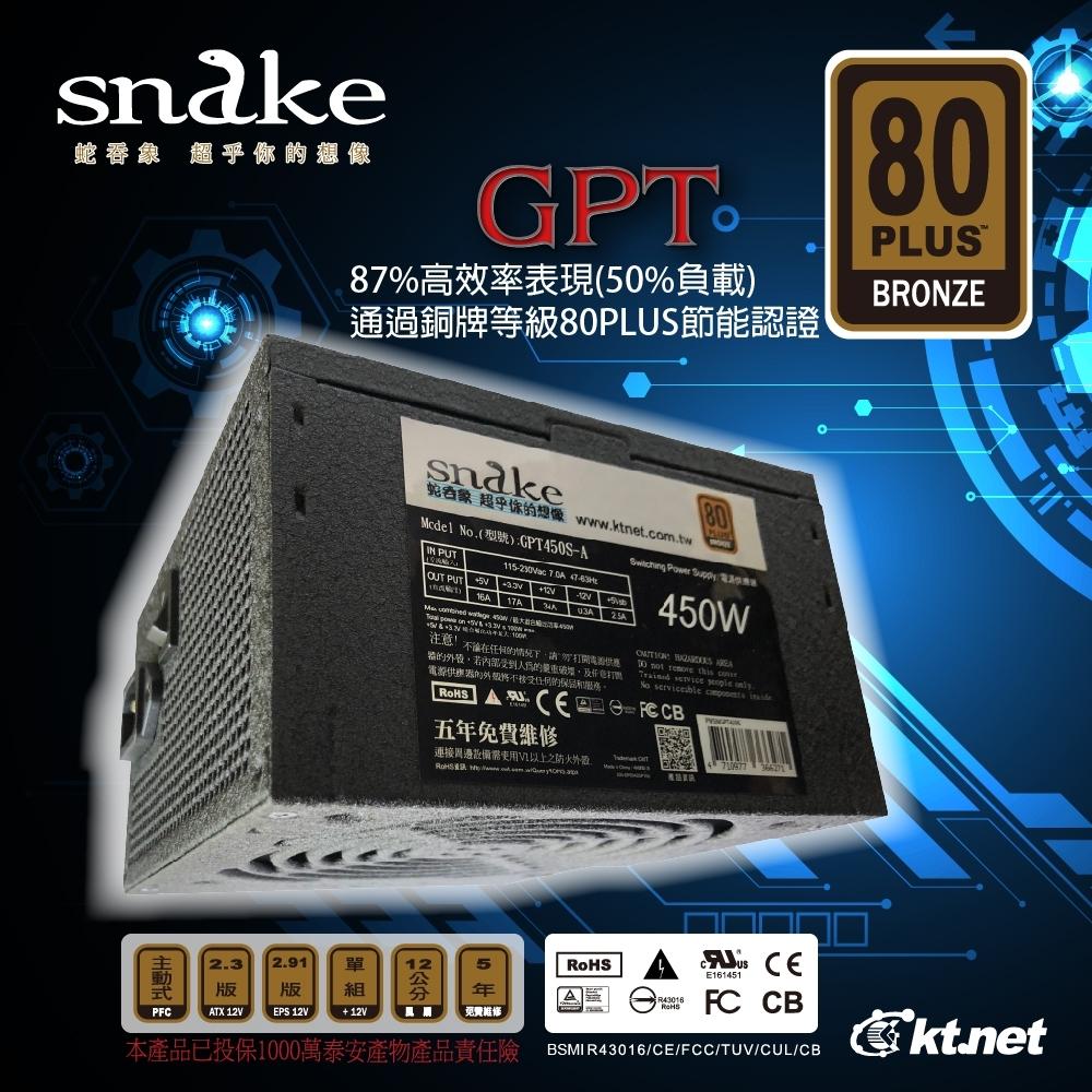 蛇吞象 80+ 銅牌 450w 電源供應器