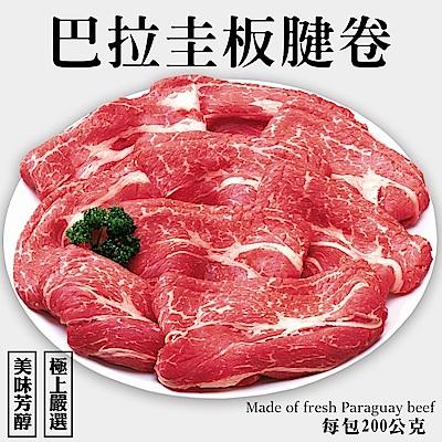 (滿699免運)【海陸管家】安格斯板腱火鍋牛肉片(每盒約200g) x1盒