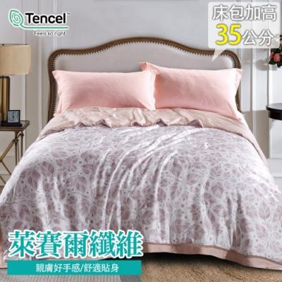 eyah 輕奢60支純天絲台灣製單人床包雙人被套三件組 香麗卡-粉