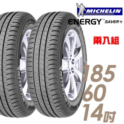 【米其林】SAVER+ 省油耐磨輪胎_二入組_185/60/14(SAVER+)