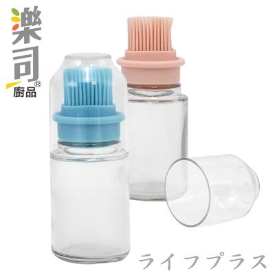 樂司/玻璃矽膠油刷瓶-150ml-2入組