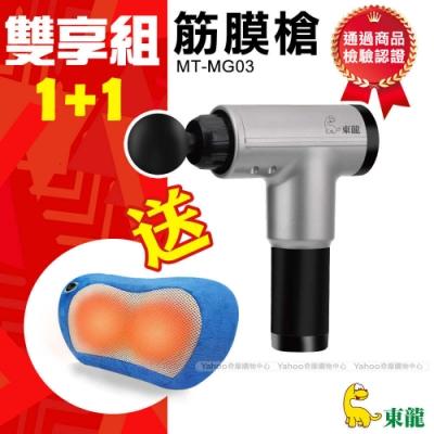 東龍筋膜槍MT-MG03買就送按摩枕