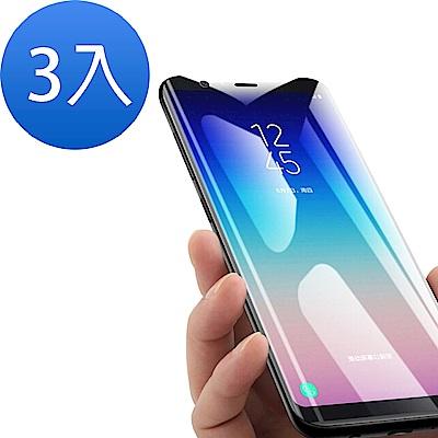 三星 A8 (2018) 透明 9H 鋼化玻璃膜 保護貼 -超值3入組