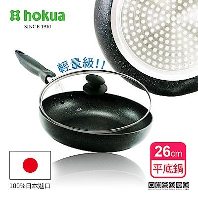 【日本北陸hokua】輕量級大理石不沾平底鍋26cm(贈防溢鍋蓋)可用金屬鍋鏟烹飪