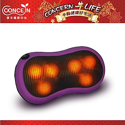 Concern康生 新第四代4D摩力寶貝溫熱揉捏按摩枕-夢幻紫 CON-1288