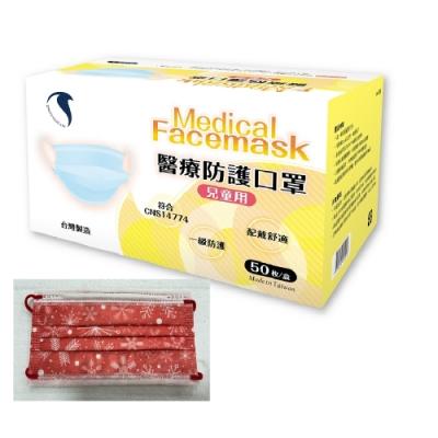 久富餘 兒童醫用口罩(雙鋼印)-紅雪花版(50片/盒x4)