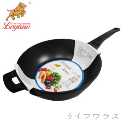 LOYANO 羅亞諾 御鼎壓鑄不沾炒鍋-32cm
