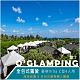 墾丁 O'GLAMPING全包式露營豪華villa C型4人用 product thumbnail 1