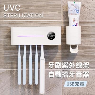 套裝-牙刷紫外線置物架+自動擠牙膏器 UVC紫外線殺菌 USB充電 浴室置物架