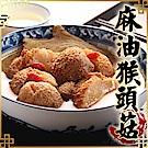 食吧嚴選精燉暖心麻油猴頭菇*5包組(適合1人份/300g)(固形量140g)