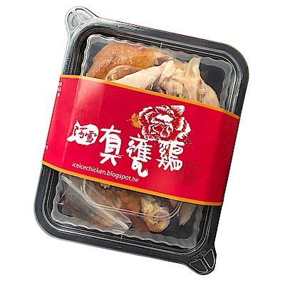 任選_阿雪真甕雞 手撕甕仔雞(300g/盒)