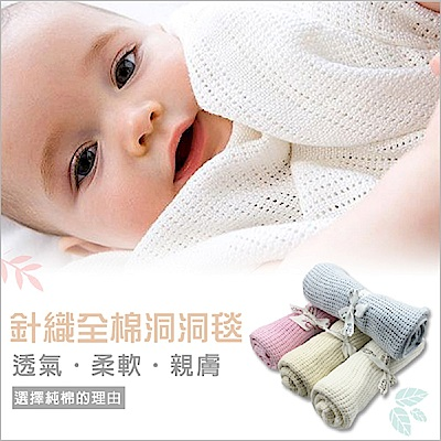 JoyNa純棉新生兒透氣洞洞毯嬰兒空調毯-兩條入