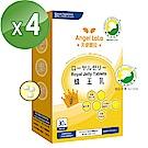Angel LaLa天使娜拉 蜂王乳+芝麻素糖衣錠(30錠/盒x4盒)