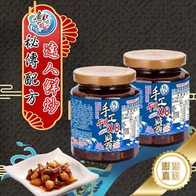 【鮮味達人】澎湖直送手工干貝XO醬6瓶超值組(270g/瓶)