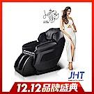 JHT 摩幻深捏3D手感按摩椅