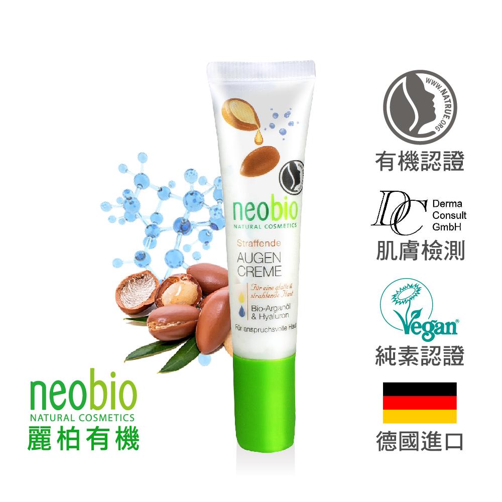 麗柏有機 neobio 逆齡抗皺緊緻眼霜 (15ml)